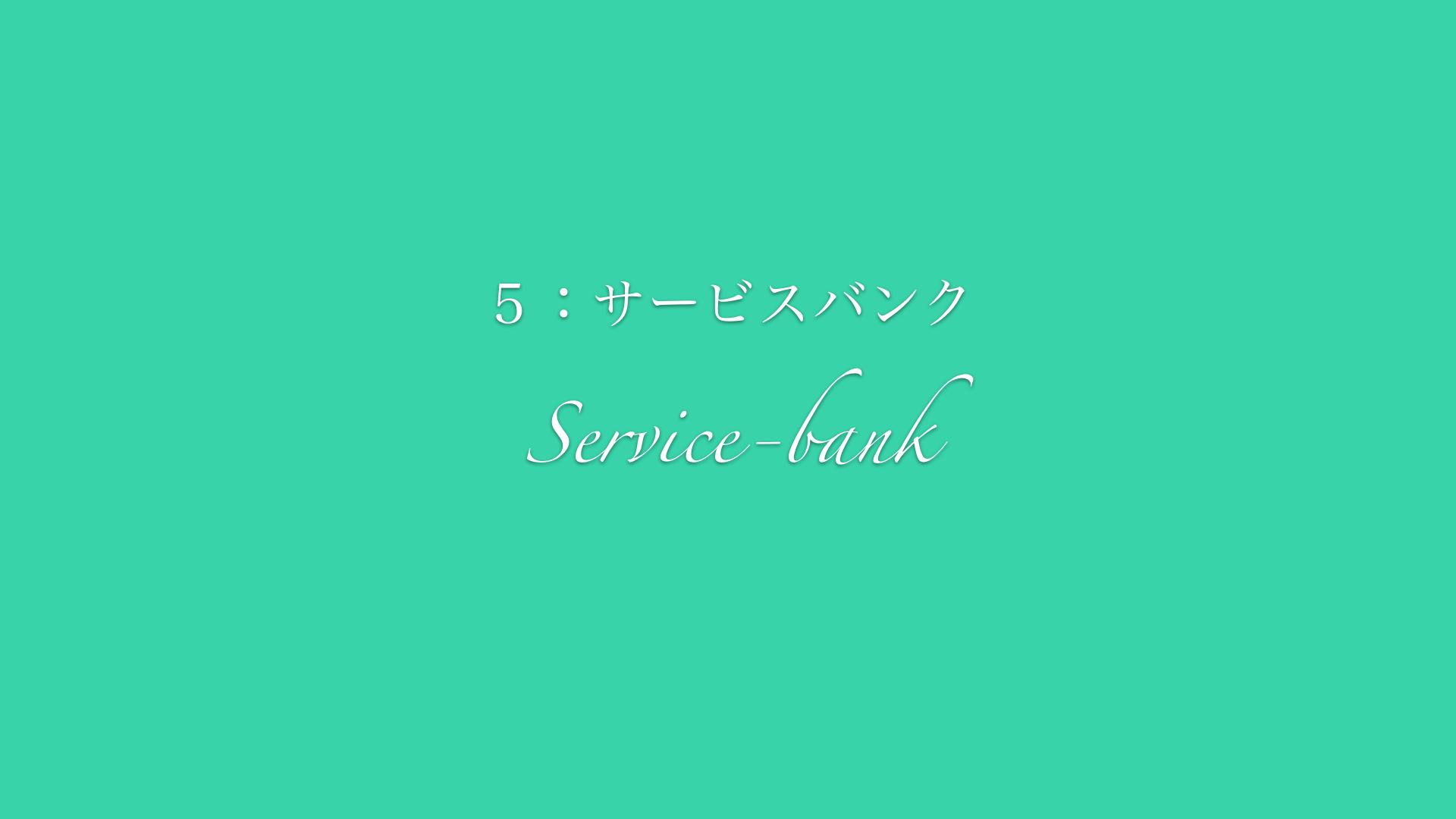世界最高のコンセプトメイキングをお届け #5_Service-Bank【Updated】